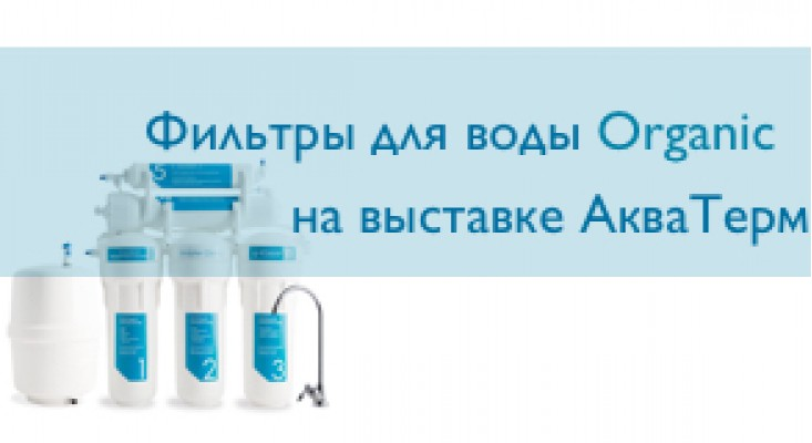 Фильтры для воды Organic на выставке АкваТерм