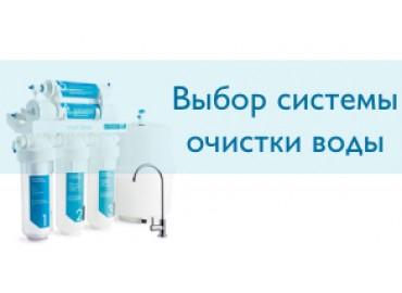 Какую систему очистки воды выбрать