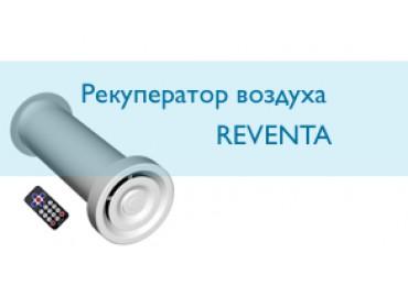 Рекуператоры воздуха Reventa