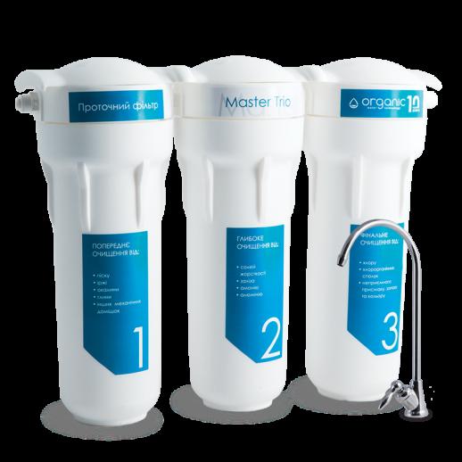 Проточный фильтр для жёсткой водопроводной воды Master Trio Organic